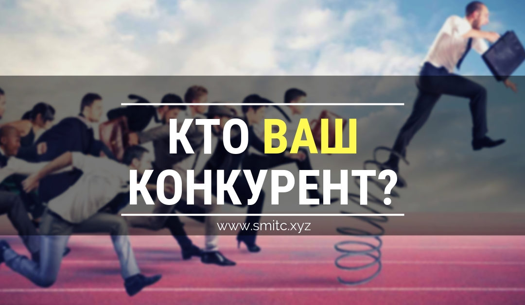 Кто ваш конкурент?