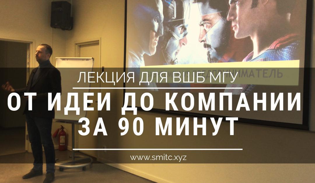 Лекции для студентов ВШБ МГУ